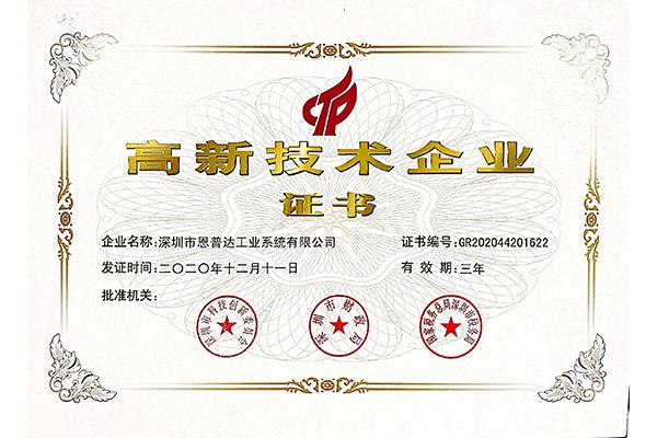 """2020完美收官,热烈祝贺我公司荣获""""高新技术企业"""" 殊荣!"""